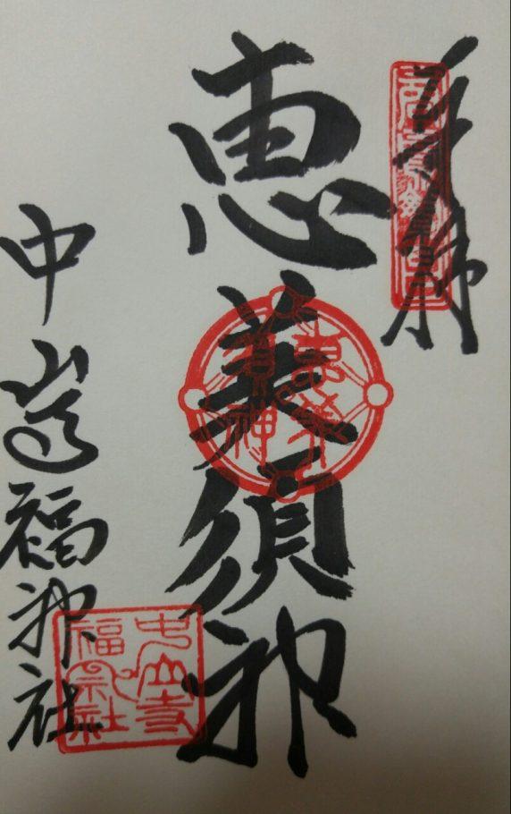 中山寺山内七福神の「恵美須神」の御朱印