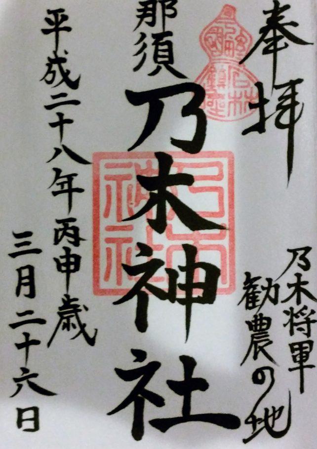 那須乃木神社の御朱印