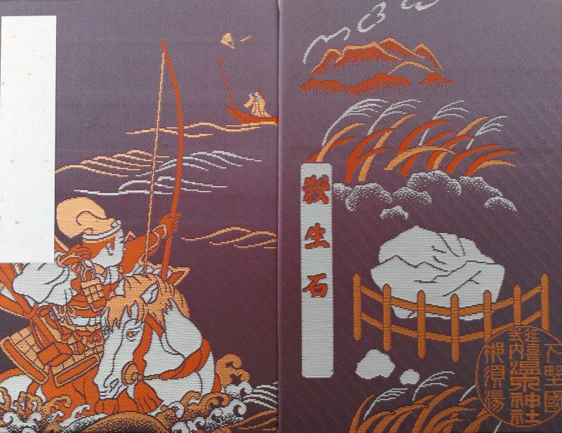 那須温泉神社の御朱印帳