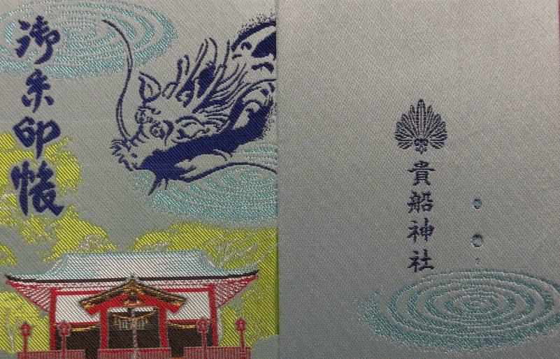 貴船神社の御朱印帳