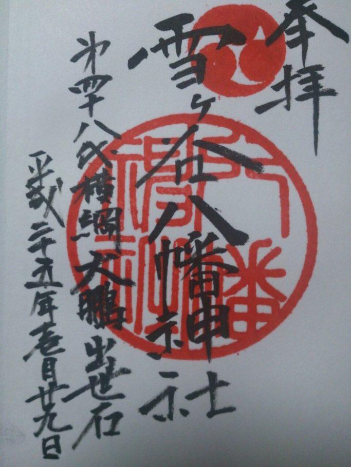 雪ヶ谷八幡神社の御朱印