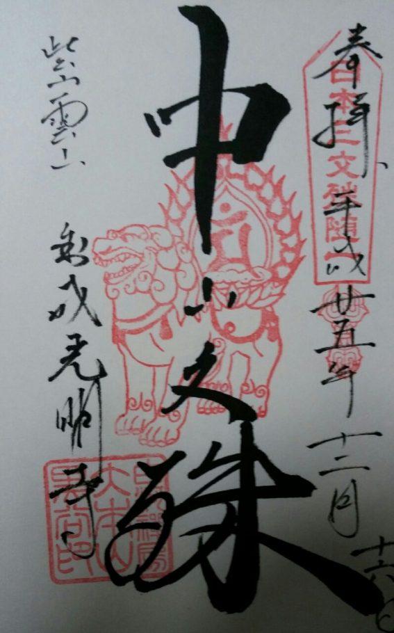 日本三大文殊のひとつ 中山文殊の御朱印