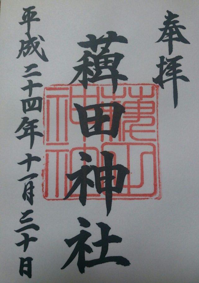 薭田神社の御朱印