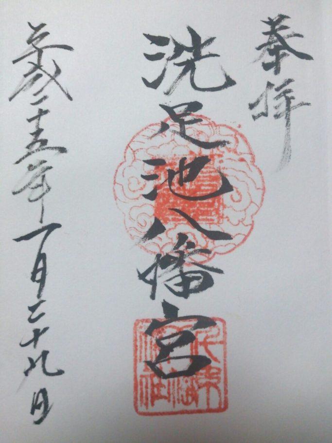 千束八幡神社(洗足池八幡宮)の御朱印
