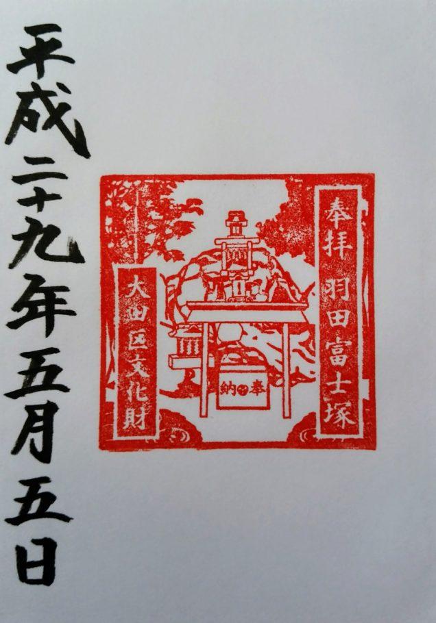 羽田富士塚の御朱印