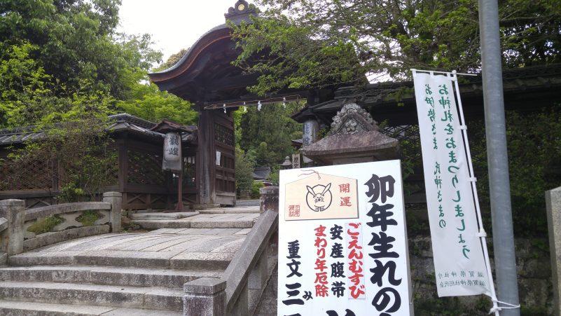 三尾神社入口