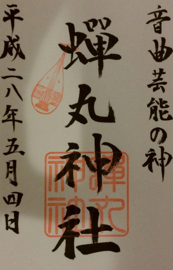 蝉丸神社の御朱印