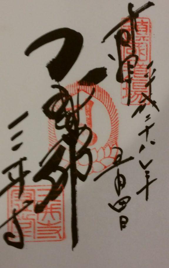 三井寺金堂御朱印