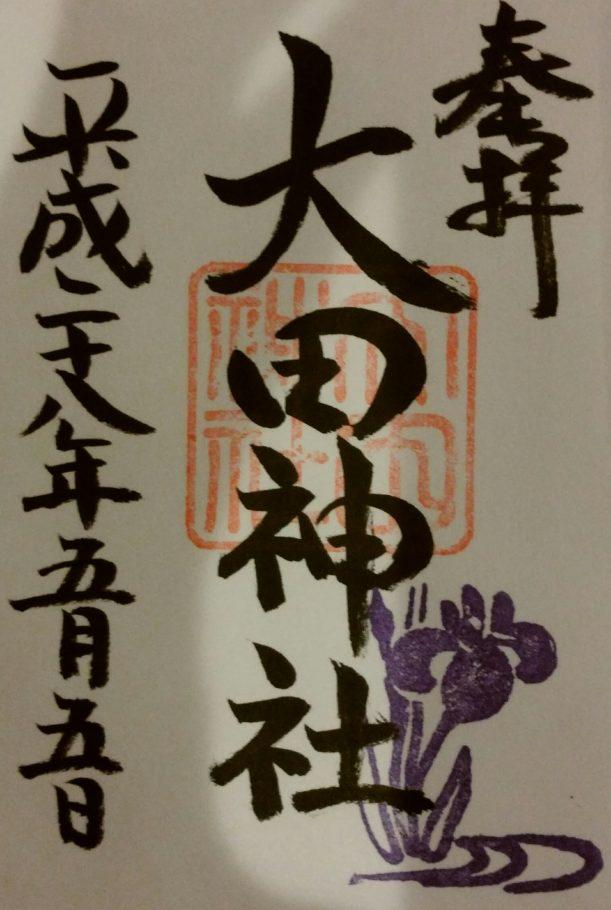 太田神社の御朱印