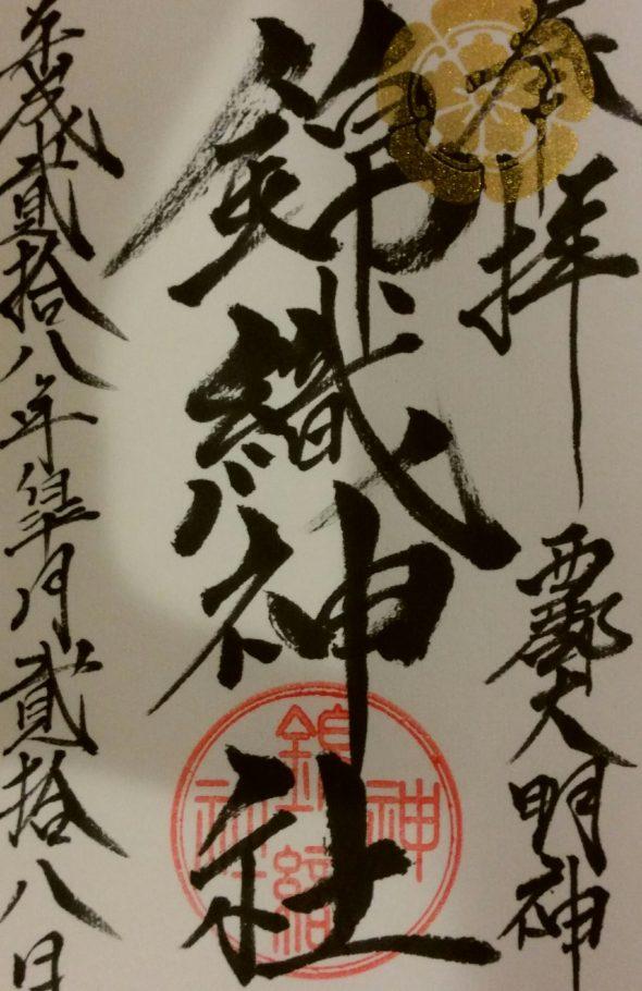 錦織神社の御朱印