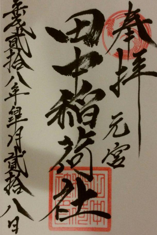 田中稲荷神社御朱印