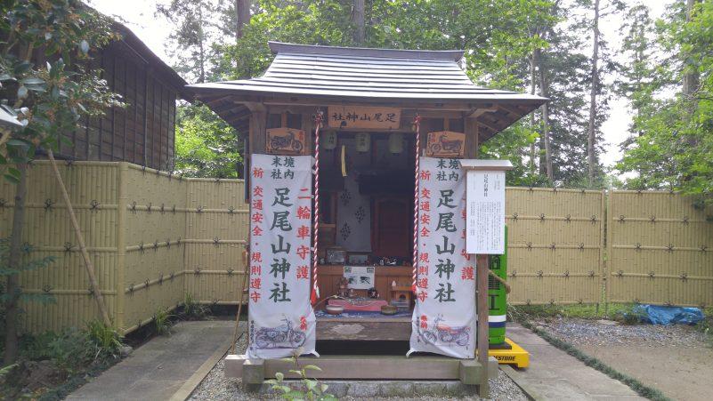 足尾山神社本殿