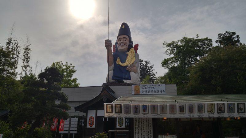 大前恵比寿神社日本一えびす様