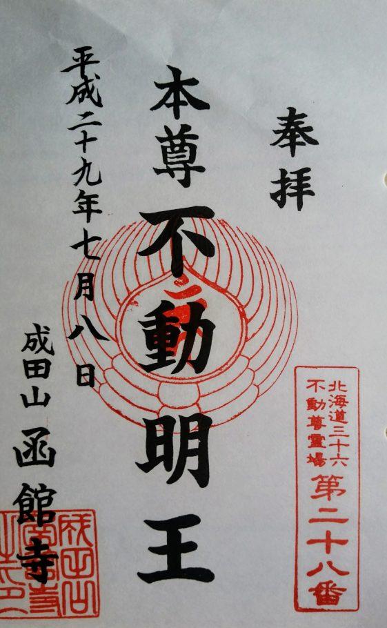 函館寺 北海道36不動尊霊場第28番の御朱印