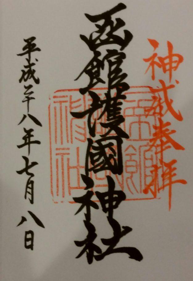 函館護国神社御朱印