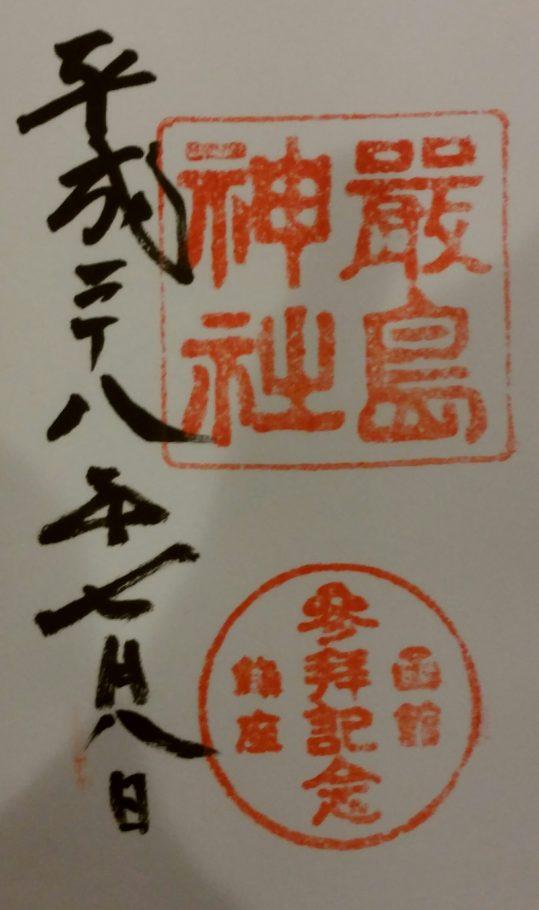 函館厳島神社御朱印