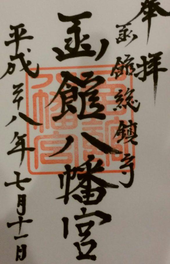 函館八幡宮御朱印