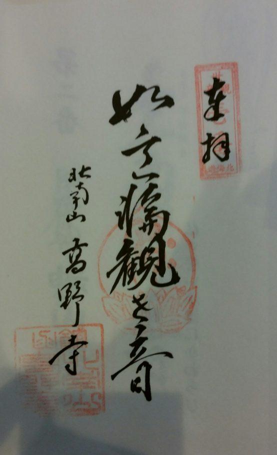 北海道33観音第1番 の御朱印