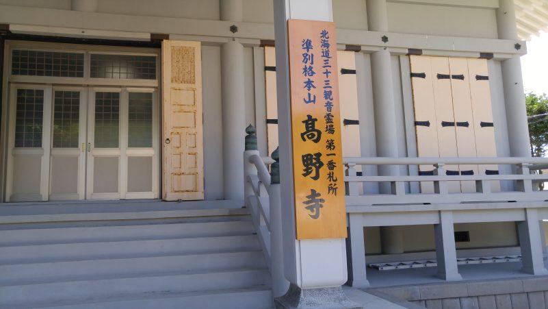 高野寺本堂