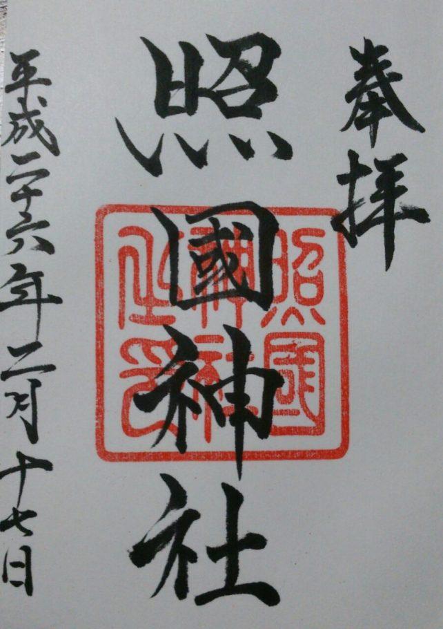 照国神社の御朱印