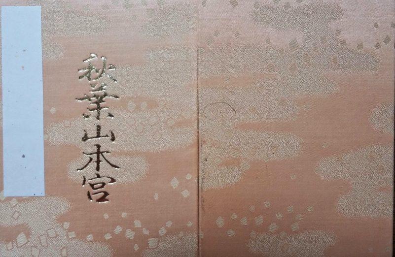 秋葉山本宮の御朱印帳