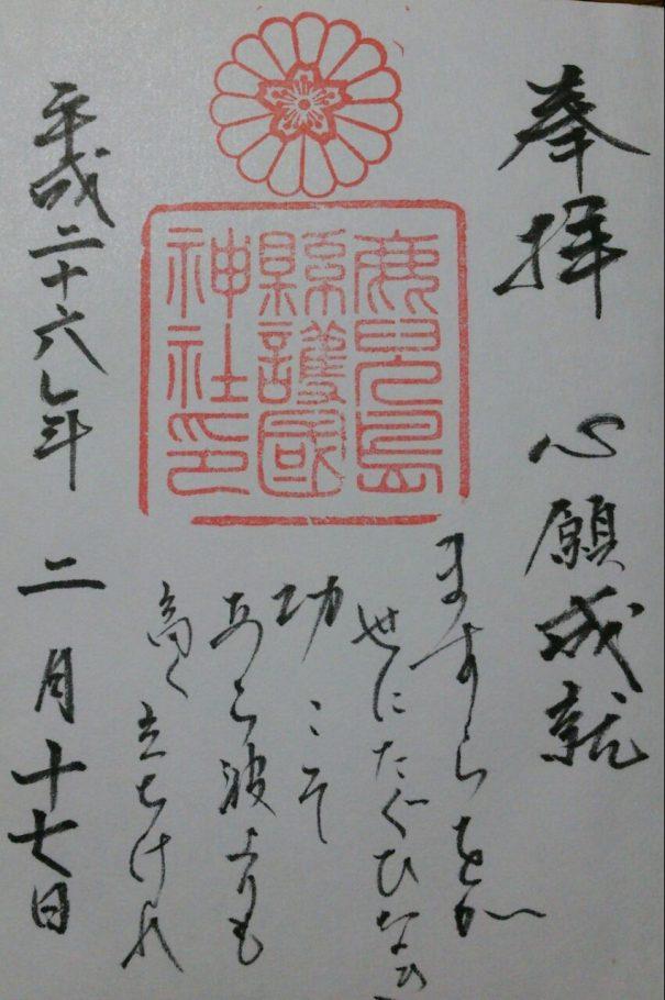 鹿児島県護国神社の御朱印