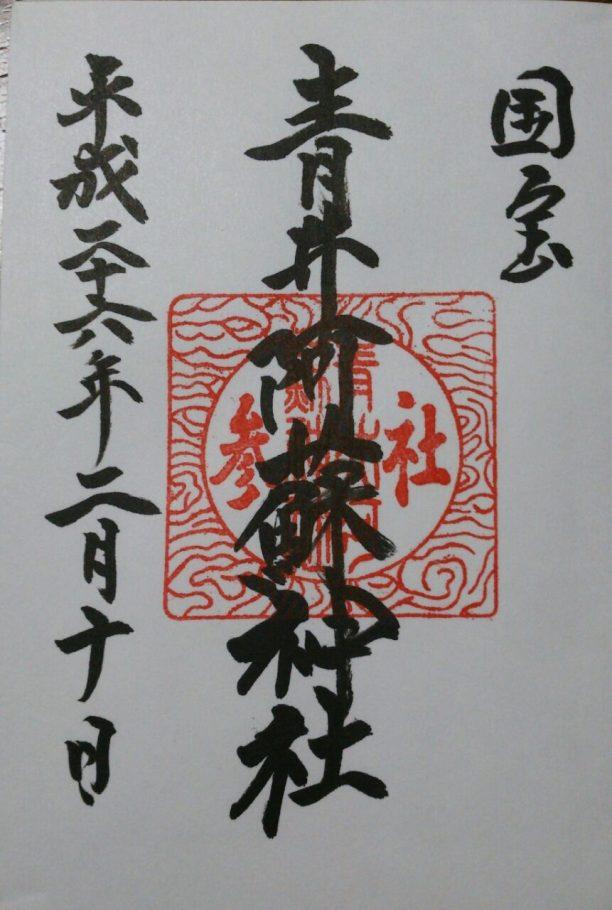 青井阿蘇神社の御朱印