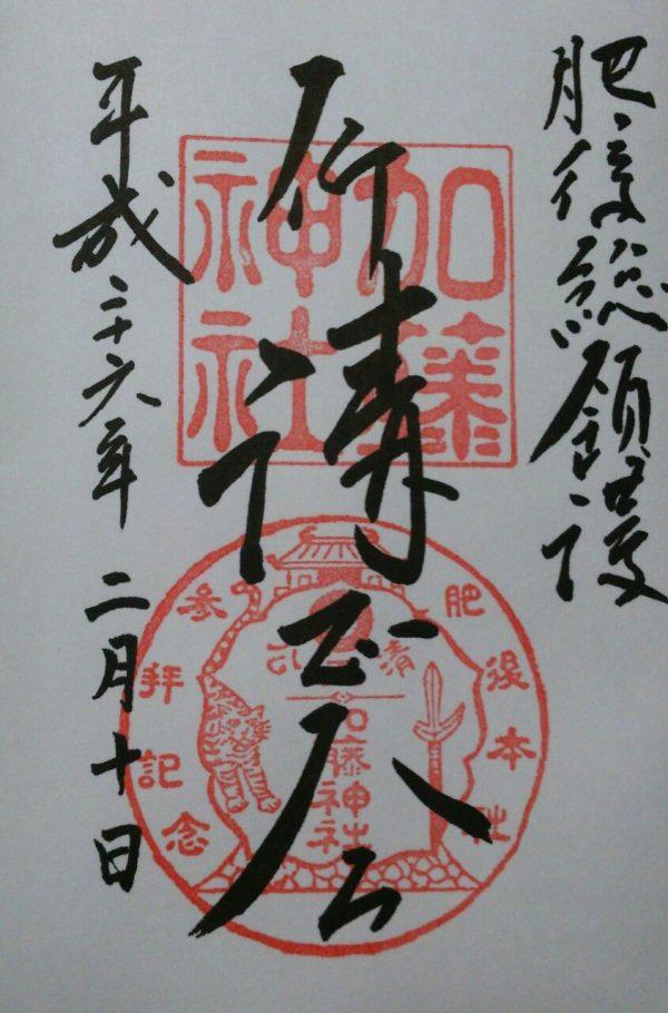 加藤神社の御朱印