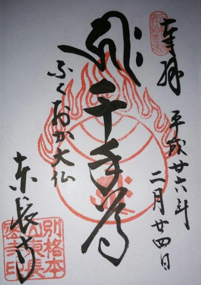 福岡大仏の御朱印