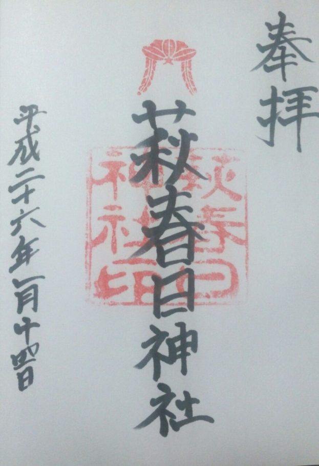 萩春日神社の御朱印