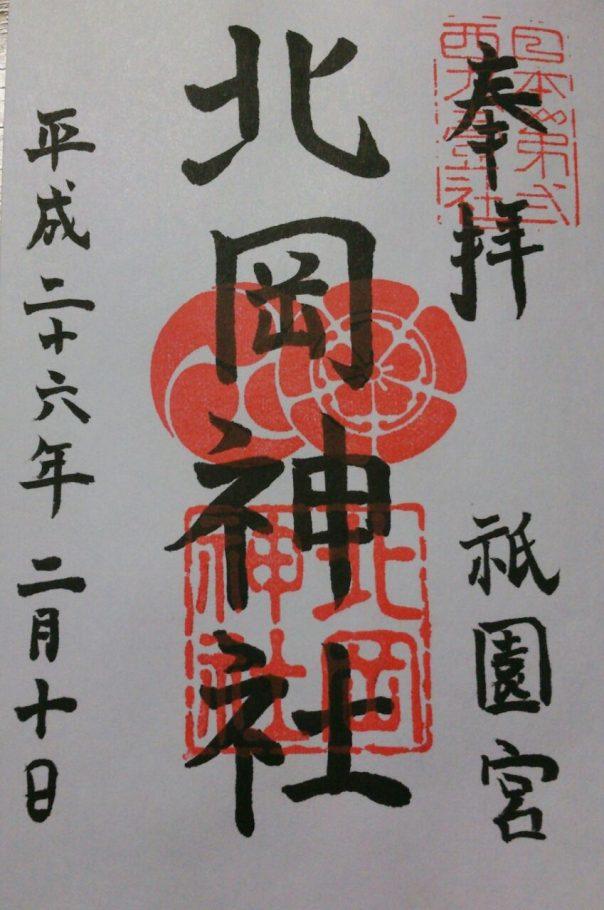 北岡神社の御朱印