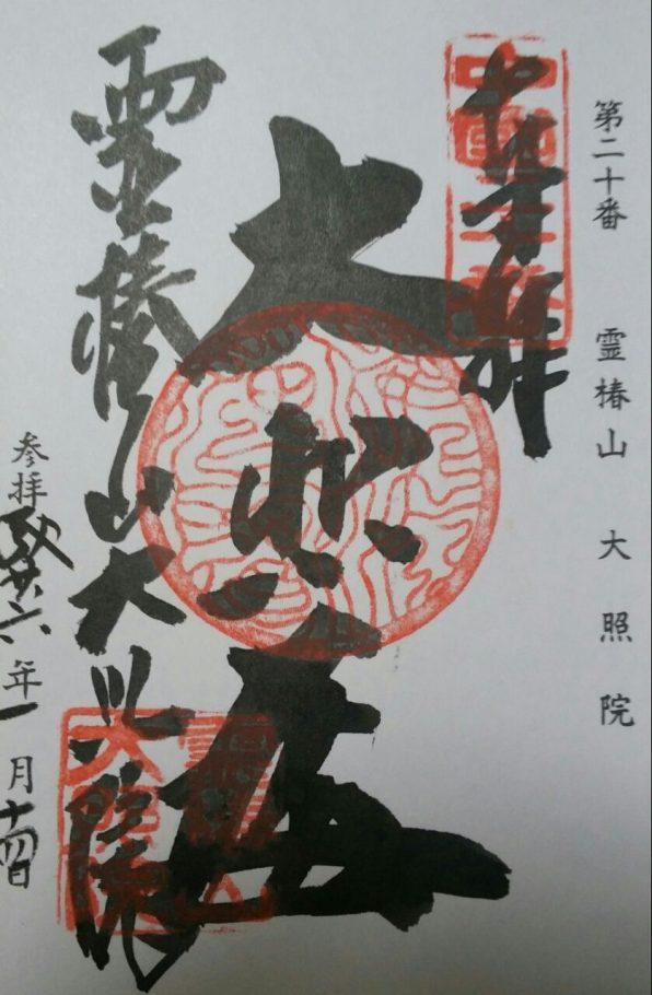 大照院 中国三十三観音第二十番の御朱印