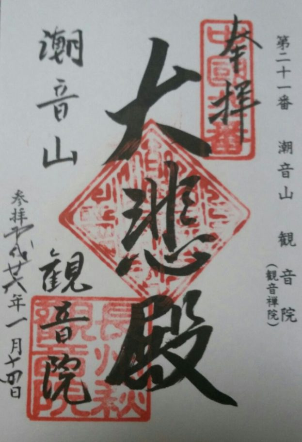 観音院 中国三十三観音第二十一番の御朱印