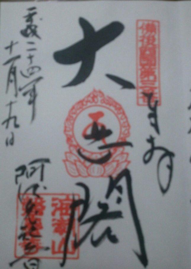 磐台寺(阿伏兎観音)の御朱印
