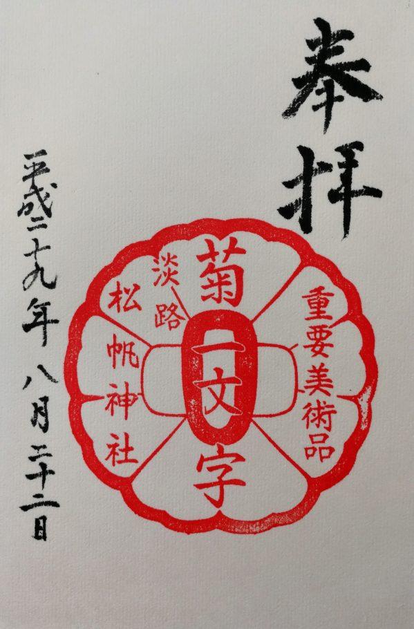 松帆神社の御朱印