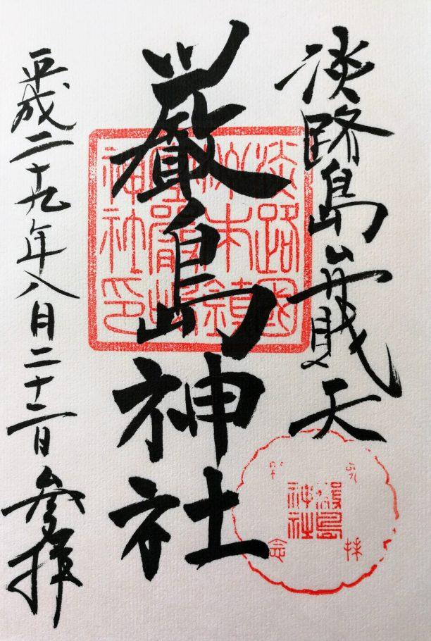 厳島神社(淡路島弁財天)の御朱印