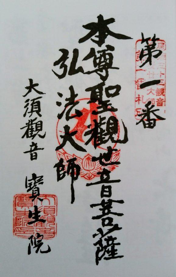 大須観音名古屋二十一大師第一番