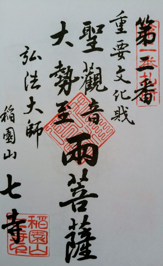 七寺東海36不動御朱印