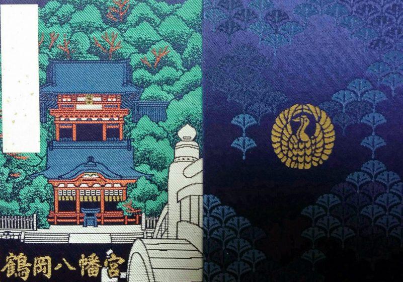 鶴岡八幡宮御朱印帳