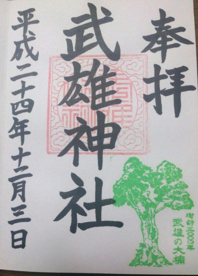 武雄神社の御朱印