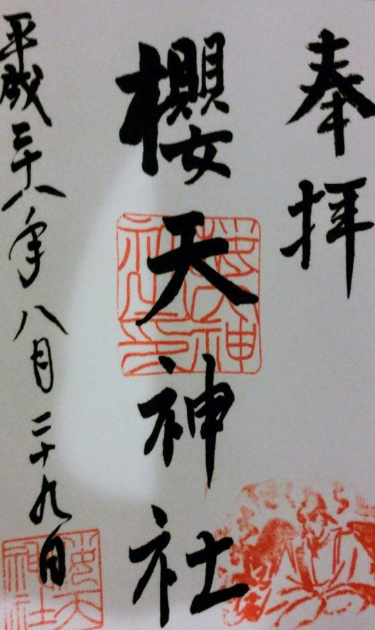 桜天神社御朱印