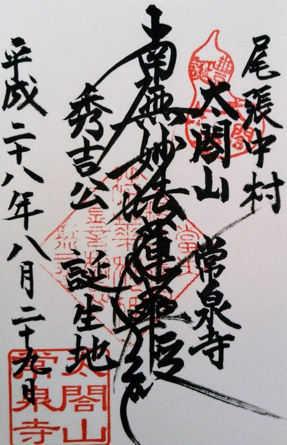 常泉寺語首題