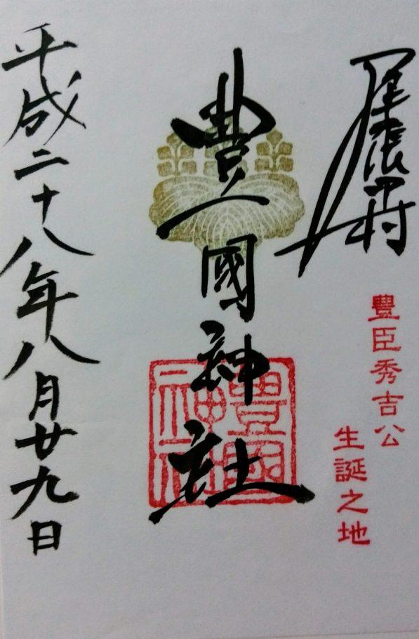 豊国神社御朱印