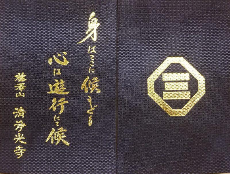 東国花の寺神奈川第十五番の御朱印蝶