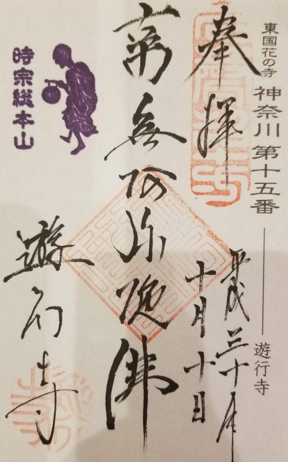 東国花の寺神奈川第十五番の御朱印