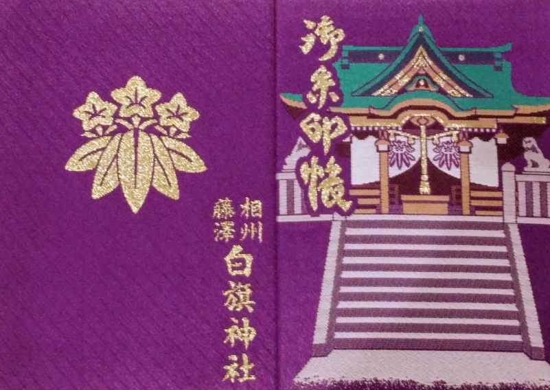白旗神社の御朱印帳