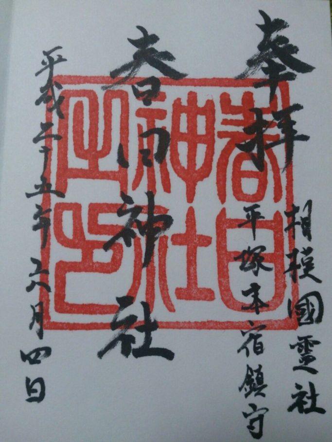 春日神社の御朱印