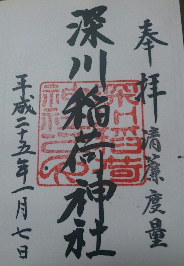 深川稲荷神社の御朱印
