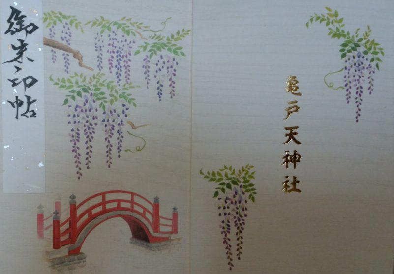 亀戸天神社の御朱印帳