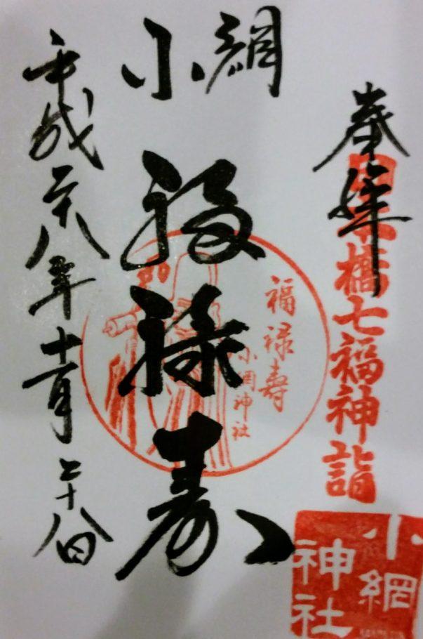 日本橋七福神福禄寿の御朱印